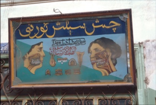 Advertisement for dentist in Kashgar, China.